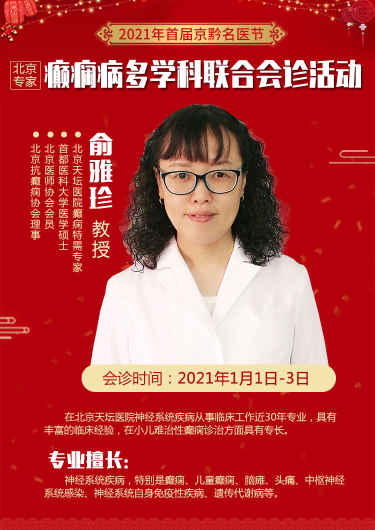 2021年首届京黔名医节|北京专家癫痫病多学科联合会诊活动已开启,预约进行中