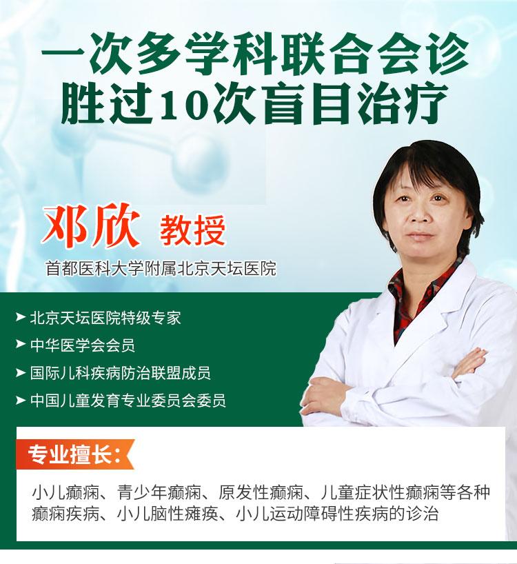 【健康中国2030·关爱癫痫患者】贵州省癫痫患者公益补贴对象招募,速报名!