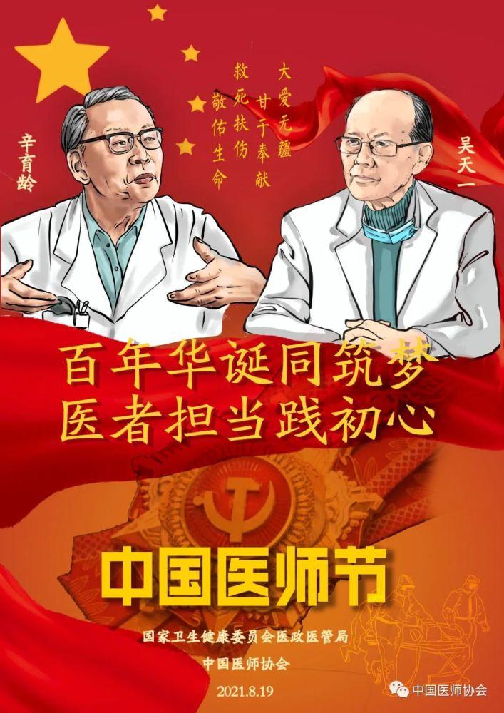 2021年中国医师节 百年华诞同筑梦·医者担当践初心,致敬白衣卫士!