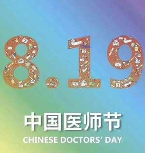 2021年中国医师节百年华诞同筑梦·医者担当践初心,致敬白衣卫士!