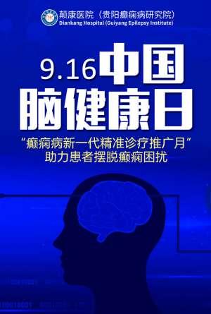"""9.16中国脑健康日·我院开展""""癫痫病新一代精准诊疗推广月"""",助力患者摆脱癫痫困扰"""