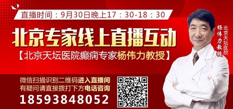 国庆不放假|北京癫痫名医免费会诊,检查治疗大额补贴等你来领!100个名额限时开抢!